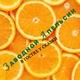 Заводной апельсин - Каменный цветок
