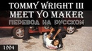 TOMMY WRIGHT III - MEAT YO MAKER (feat Shawty Pimp TipToe) НА РУССКОМ
