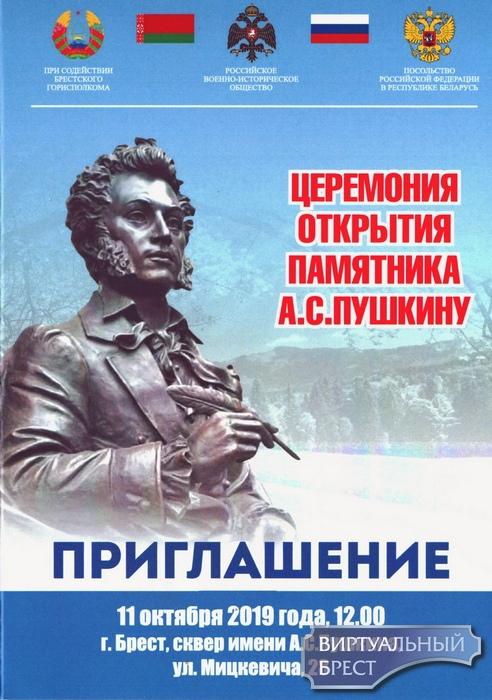 Всё готово к открытию памятника Пушкину на ул. Мицкевича. Вот как он выглядит