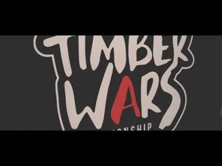 Открытый Межрегиональный чемпионат по Breaking Dance и Hip-Hop Timber Wars - 2019