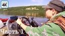 Экспедиция на Полярный Урал ч.1 1400 км. Путь до горной реки Рыбалка на хариуса и щуку