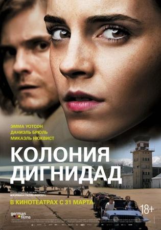 Колония Дигнидад (2015) — смотреть онлайн — КиноПоиск