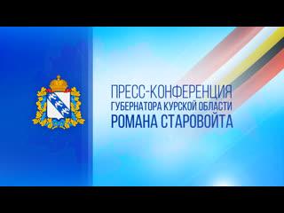 Роман Старовойт. Пресс-конференция в м. Свобода