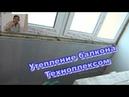 Утепление балкона Техноплексом XPS. Высотка