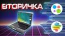 Игровой ноутбук 2008 года ВТОРИЧКА