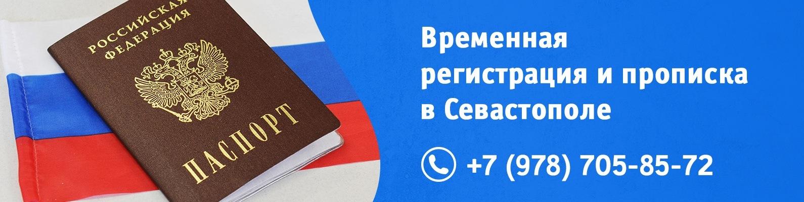 Цена временной регистрации в севастополе образец согласие на регистрацию иностранного гражданина от собственника