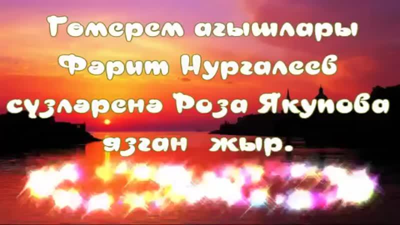 Гөмерем агышлары Роза Якулова көе,Фәрит Нургалеев сүз 2.mp4