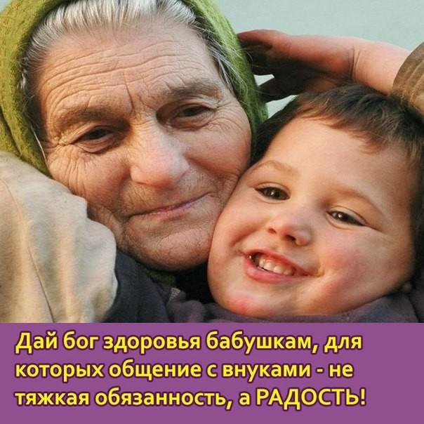 Картинки дай здоровья внукам