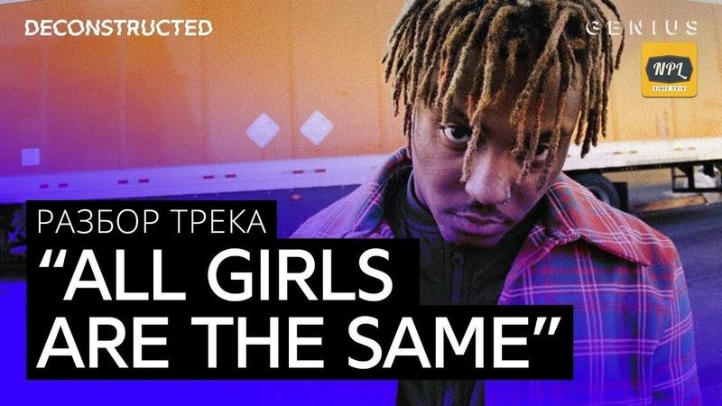 Разбор бита Juice WRLD All Girls Are The Same с Nick Mira (русская озвучка)