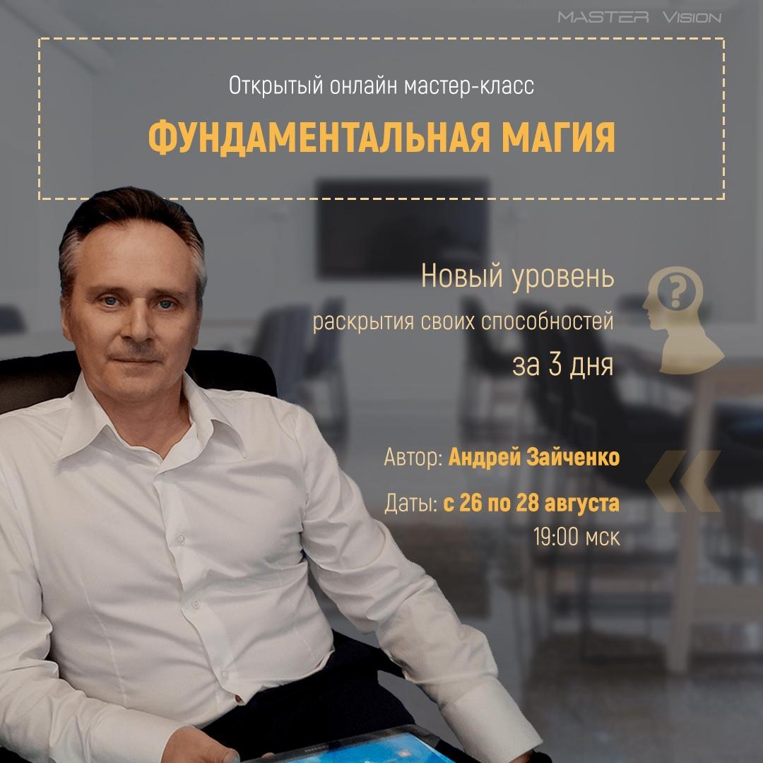 Афиша Москва Фундаментальная магия (безоплатный курс)
