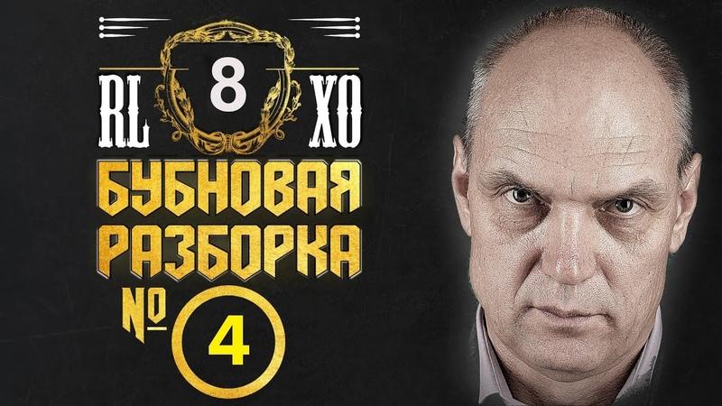Бубновая разборка FIFA 19 RLXO 4 VFC Phoenix SHMAROVOZ
