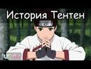 История Тентен от Школы техник Наруто