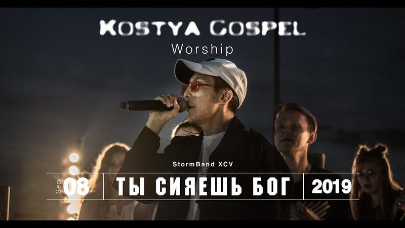 Костя Gospel - Ты сияешь Бог