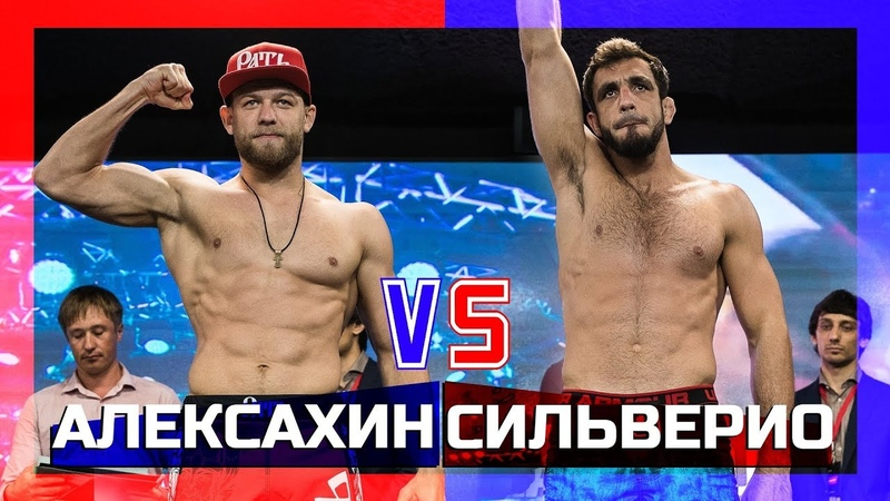 Николай Алексахин — Элиас Сильверио   RCC 3