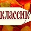 """Творческая мастерская """"Классик"""""""