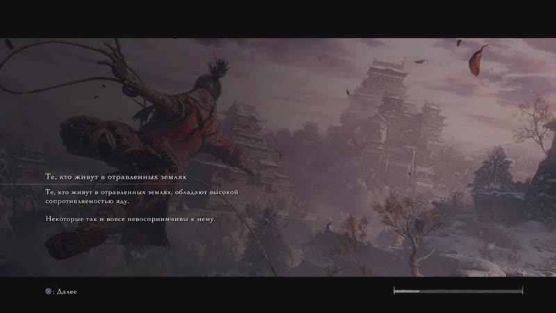 Sekiro Shadows Die Twice - тренирую speedrun Shura Ending Glitchless (Console, 1.04)