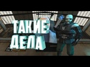 Half-Life2 D STRIM прохождение часть 1