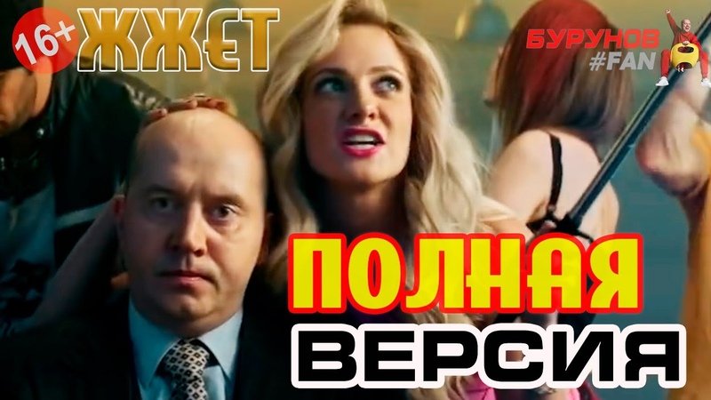 Сергей Бурунов Прикол Стерва Блондинка Псих Мажор Математик и Рокер.