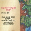 Министерство природопользования и ООС СССР