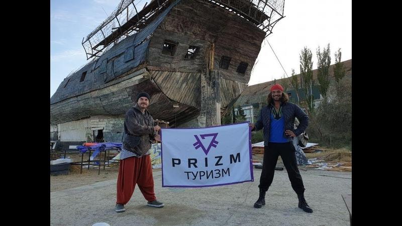 В Гостях у Повелителя Семи Морей Крым ПризмТуризм АлексРантье