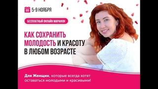 Марафон Возвращение естественной красоты / День 2 (6 ноября, 20 00 МСК)