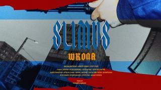 SLIMUS (Slim) - Школа (премьера клипа)
