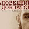 """Спектакль """"Заповедник Довлатова"""""""