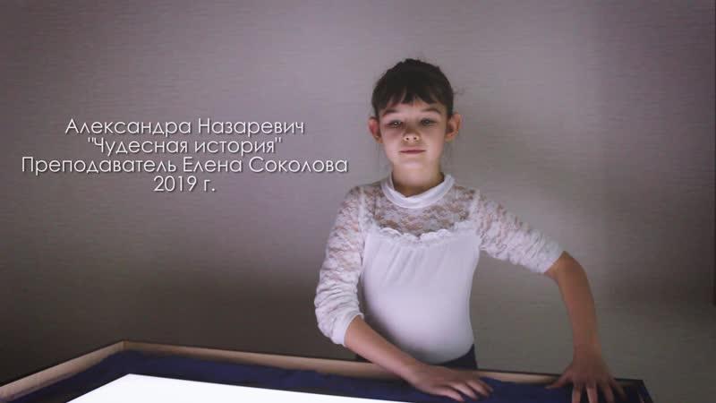 Александра Назаревич