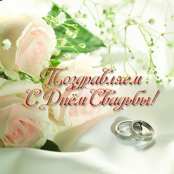 Сегодня ваша свадьба поздравления наносили скалы