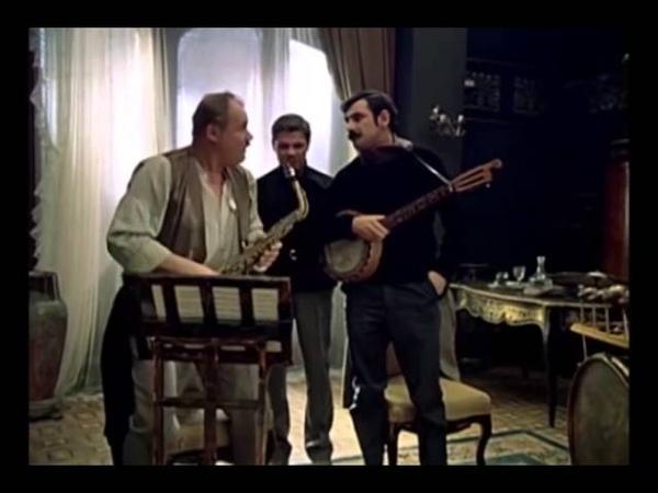 Поймите, Иван Иваныч, импровизация - это полет Вашей души! (Мы из джаза)