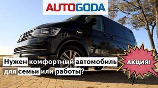 Volkswagen Multivan T6 Тест драйв Акция VW Минивэн