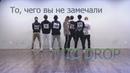 То, чего вы не замечали - BTS ( MIC DROP ) Dance Practice