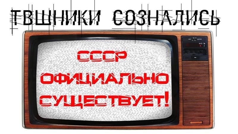 ПЕРЕЗАЛИВ 18 05 2019 ТВшники сознались СССР ОФИЦИАЛЬНО СУЩЕСТВУЕТ 📺