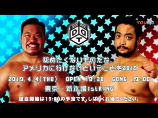 Ddt i do not want to admit, that i cant go to america 2019 (2019.04.04)