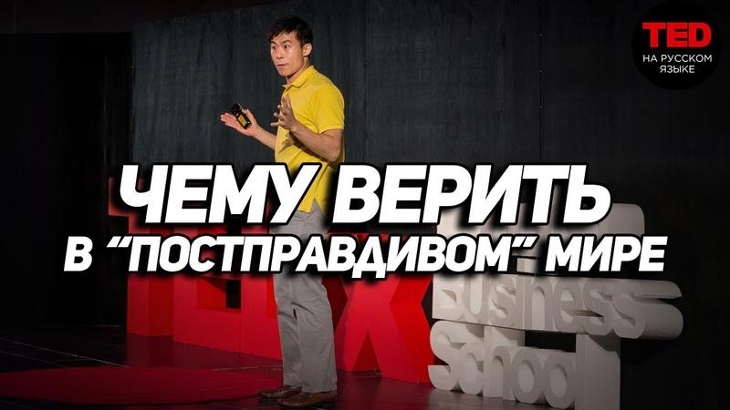 Чему верить в «постправдивом» мире / Алекс Эдманс / TED на русском