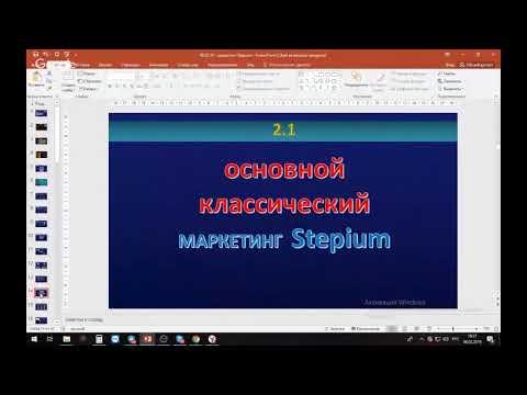 Маркетинг Stepium от Алёны Авантис