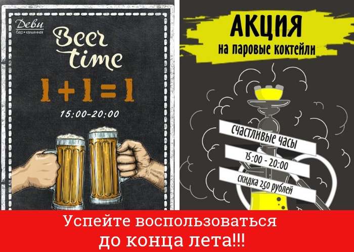 Кальянная, бар «Деви» - Вконтакте