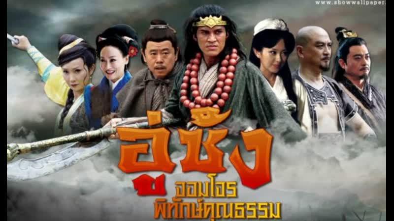 ซีรี่ย์จีน อู่ซ่ง จอมโจรพิทักษ์คุณธรรม DVD พากย์ไทย ชุดที่ 13