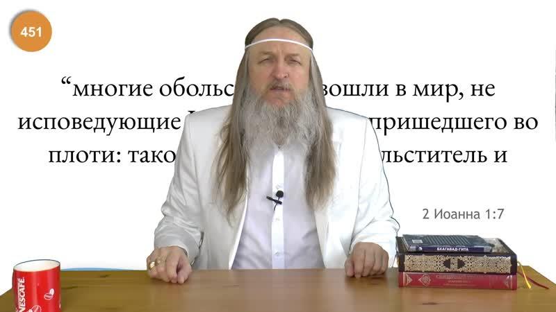451. Признаки, по которым можно отличить антихриста от имеющего веру