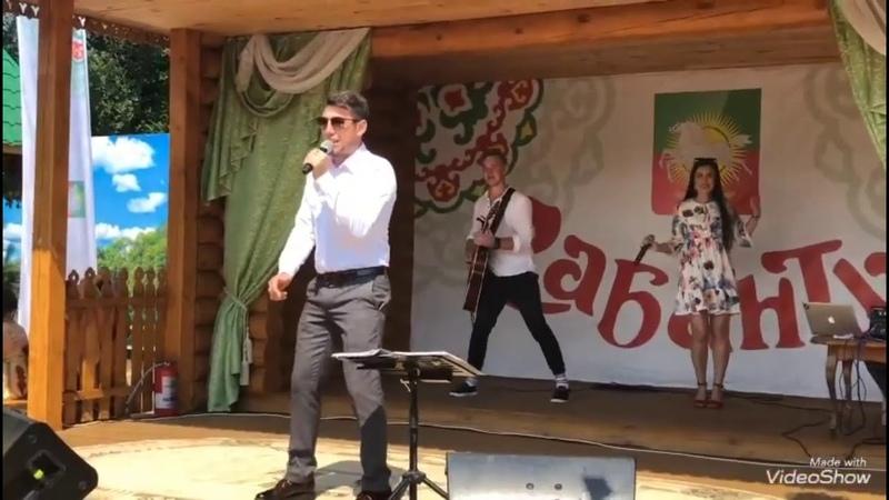 Фирдус Тямаев Новая песня на Сабантуе 2019