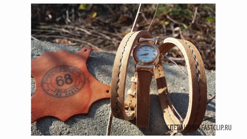Ремешок для часов интересный. Необычный ремешок в два и три оборота. Часы ссср. Советские часы.