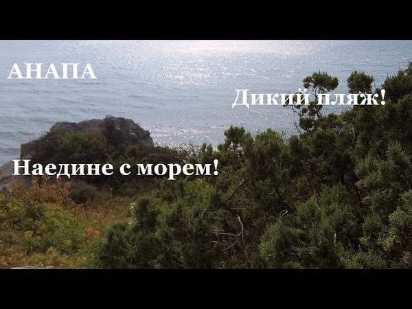 Анапа Настоящий Дикий пляж Отдых наедине с морем Пешком по берегу