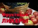 Сливянка Виноградовка Ликер Амаретто из Аронии черноплодной рябины