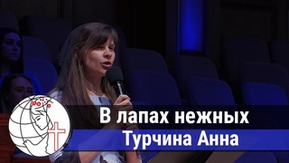 "Турчина Анна - стих ""В лапах нежных"" ц. Суламита"