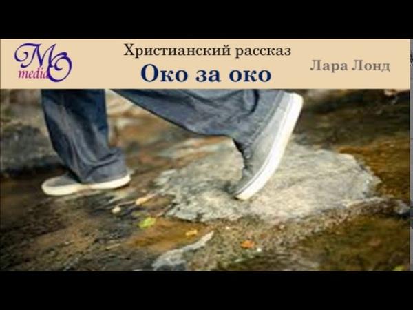 Око за око | Лара Лонд | Христианский рассказ