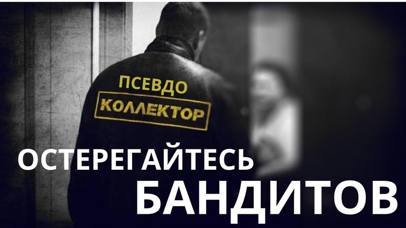 СМОТРИ ЧТО ТВОРИТ КОЛЛЕКТОР В РЕСПУБЛИКЕ КАЗАХСТАН Безнаказанно!