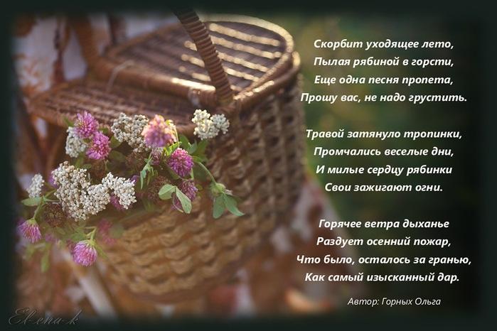 Последняя неделя лета стихи