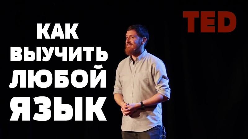 TED   Как быстро выучить любой язык