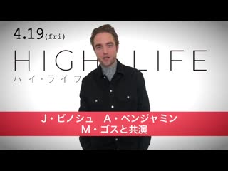 "Robert pattinson wants you to see ""high life"" (japanese subtitles)"
