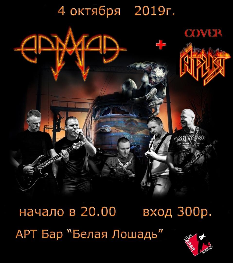 Афиша Волгоград Армада + cover Ария